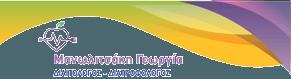 Μανωλιτσάκη Γεωργία Logo